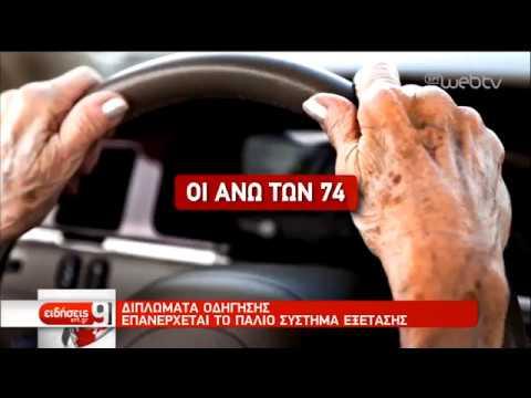 Διπλώματα οδήγησης: Επαναφορά του παλαιού πλαισίου-Υψηλοί τόνοι στη Βουλή | 29/08/2019 | ΕΡΤ
