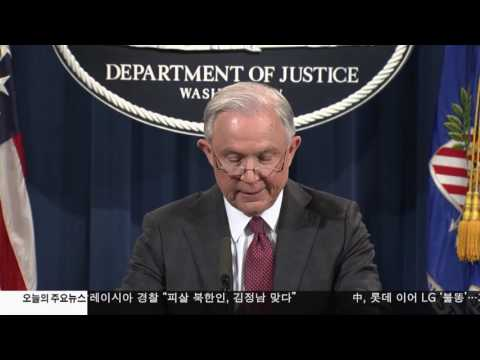 세션스  오바마 임명 검사 나가라 3.10.17 KBS America News