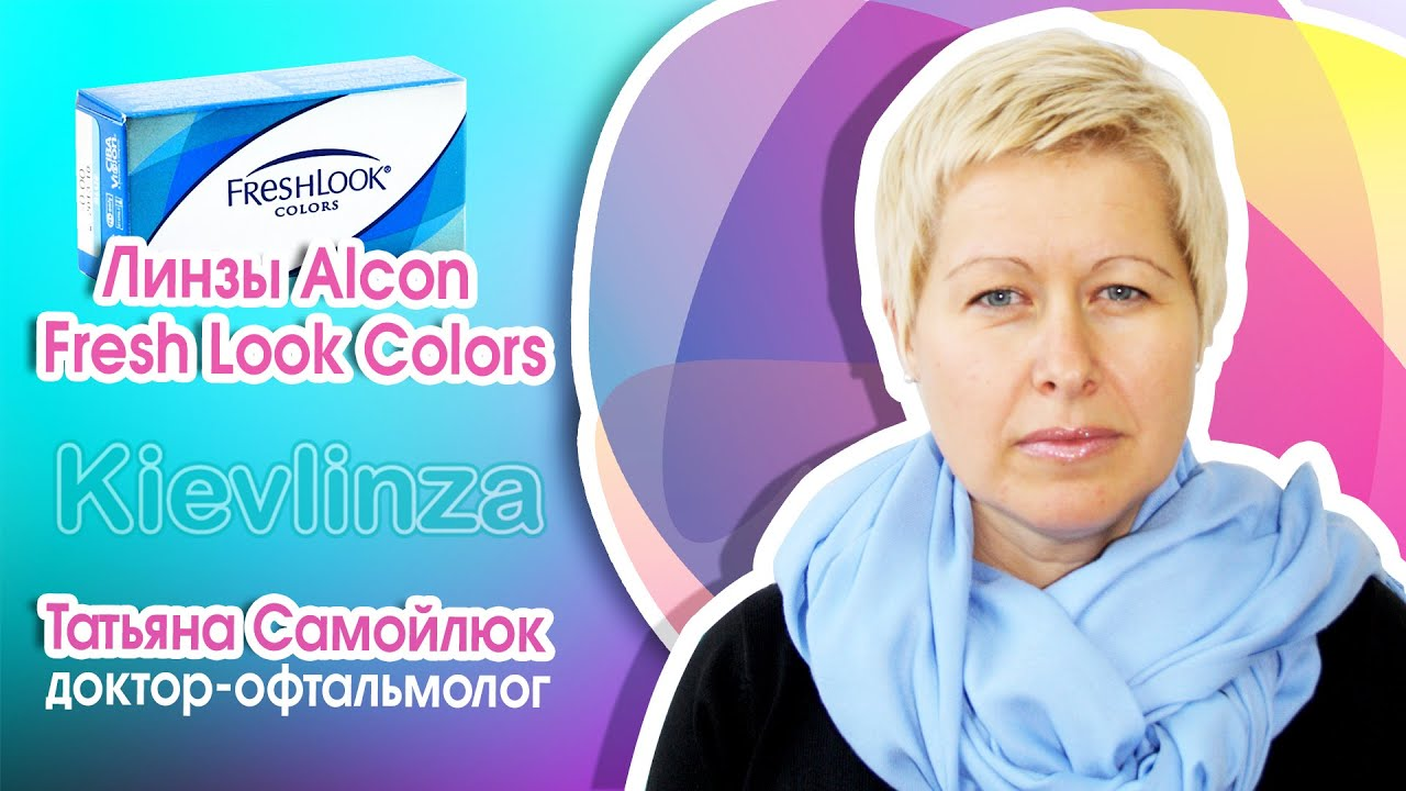 Цветные линзы для темных глаз Alcon FreshLook Colors