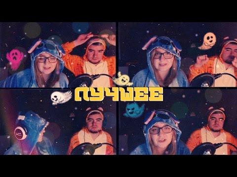ТИГР И СТИЧ - DariyaWillis & BlackSilverUFA ♥ (Лучшее) Amnesia