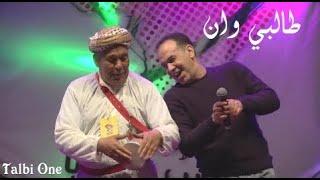Video Best Reggada Talbi One concert Maroc'Africa Oujda 2017 طالبي وان سهرة مغرب افريقيا رڭادة MP3, 3GP, MP4, WEBM, AVI, FLV November 2018