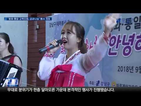 '평화·통일 교육모음, 공감나눔' 행사 개최