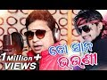 To Sana Bhauni Bebina - Brand Odia New Song - Abhijeet Majumdar - Nirmal Nayak - HD Video