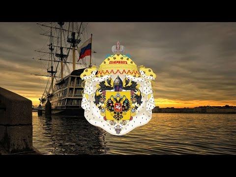 Russian Empire (1721–1917) Military March \