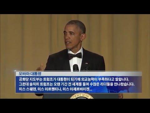 오바마 대통령 연설 화제 5.2.16  KBS America News