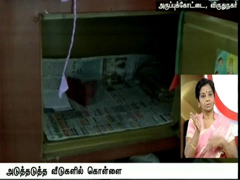 15-sovereign-gold-stolen-at-Govt-employee-house-at-Aruppukottai