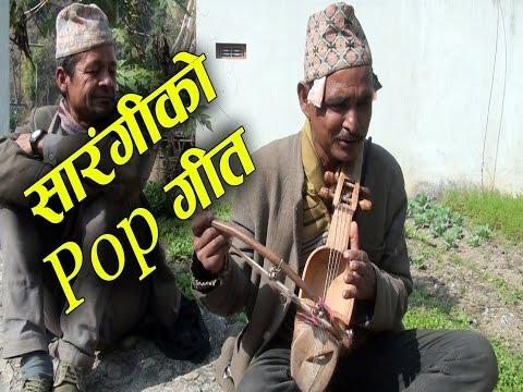 Video लौ हेर्नुहोस मज्जाको pop गीत सारंगी को    Sarangi Geet    Tilak Gandarva download in MP3, 3GP, MP4, WEBM, AVI, FLV January 2017