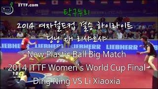 탁구누리 New Plastic Ball Big Match 2014 ITTF Women's World Cup Final Ding Ning VS Li Xiaoxia highlight