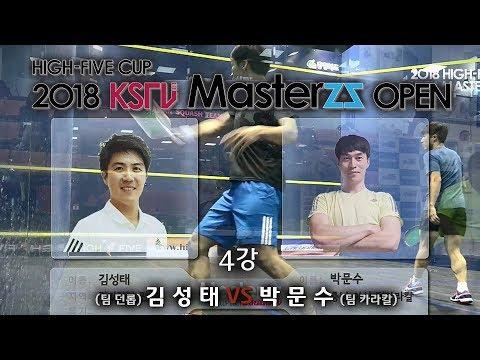 [스쿼시TV] 준결승 김성태 VS 박문수 (2018 하이파이브컵 마스터즈)