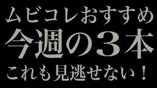 """""""夏のミステリー特集""""ムビコレおすすめ今週の3本(2018年7月第4週)"""