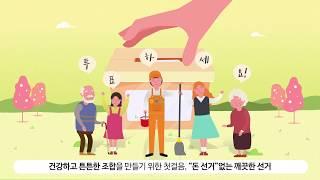 (제2회 전국동시조합장선거) 돈 선거 없는 깨끗한 선거 영상 캡쳐화면