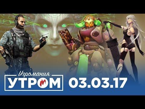 Игромания Утром 3 марта 2017 (Mass Effect: Andromeda, NieR: Automata, Ghost Recon: Wildlands)