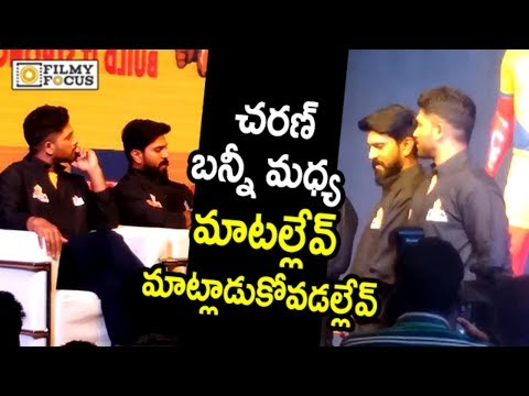 Ram Charan Angry on Allu Arjun | No Talks Between them