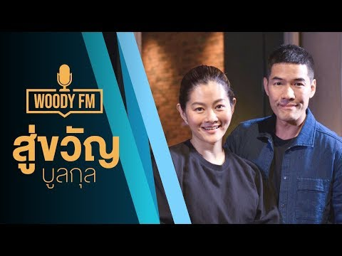 """WOODY FM"" Podcast [Full Version] #1 สู่ขวัญ บูลกุล"