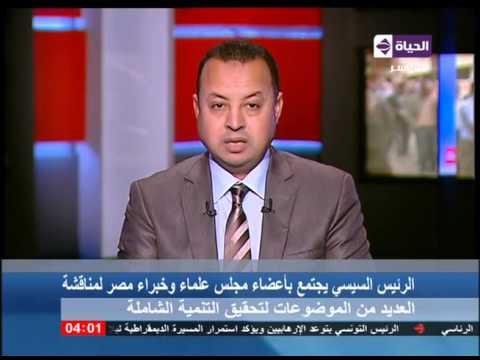 الرئيس السيسى يجتمع بأعضاء مجلس علماء وخبراء مصر لمناقشة العديد من الموضوعا