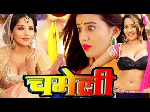 Video Chameli  चमेली Superhit Full Bhojpuri Movie 2018   Monalisa   Bhojpuri Full HD Film 2018   YouTube download in MP3, 3GP, MP4, WEBM, AVI, FLV January 2017