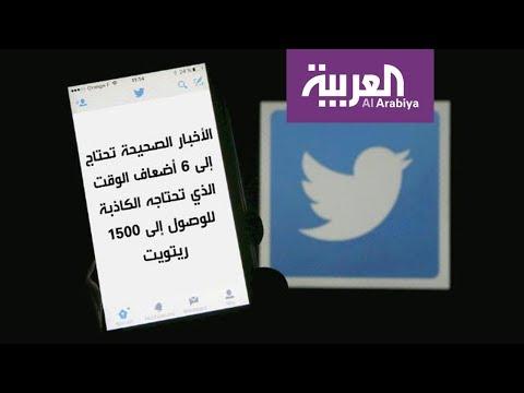 العرب اليوم - شاهد:دراسة تُثبت قوة التفاعل مع الأخبار الكاذبة على