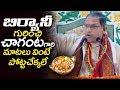Download Lagu పొట్ట పగిలేటట్టు నవ్వుకోవాల్సిందే |  Chaganti koteswara rao Hilarious Speech about Biryani Mp3 Free