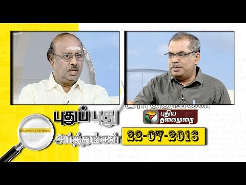 Puthu-Puthu-Arthangal-Kalaignar-Condemns-to-BJP-For-Dalit-Attack-22-07-2016