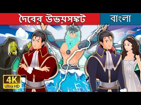 দৈবের উভয়সঙ্কট   Divine Dilemma   Bengali Fairy Tales