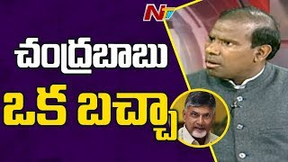 Video చంద్రబాబు బచ్చా .. చేతగాని పాలన చేసాడు..!! || KA Paul Sensational Comments Chandrababu Naidu || NTV MP3, 3GP, MP4, WEBM, AVI, FLV April 2019