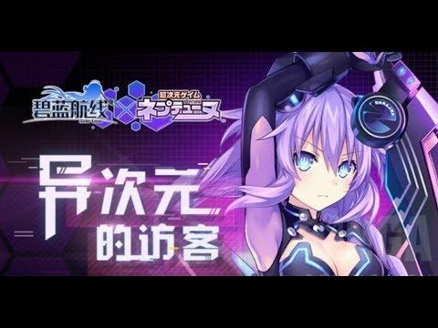 Azur Lane 碧蓝航线X超次元游戏