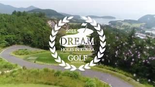 디오션 C.C west 3번 - 한국에서 가장 아름다운 18홀