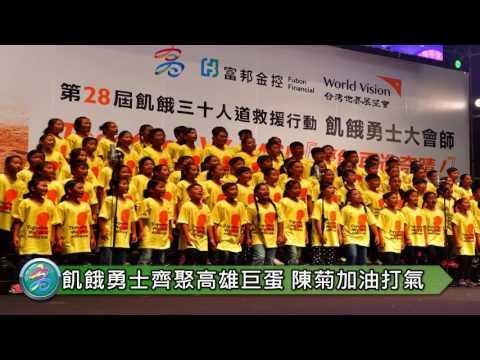 飢餓三十大會師 陳菊呼籲愛心無國界