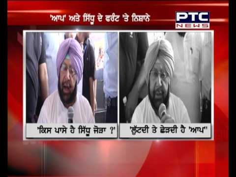 Captain Amrinder asks Sidhu to clear his stand