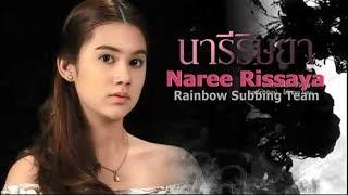 Video [ENG SUB] Naree Rissaya 27.4 MP3, 3GP, MP4, WEBM, AVI, FLV Juni 2019