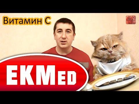 EKMed — Витамин C (Аскорбиновая кислота)
