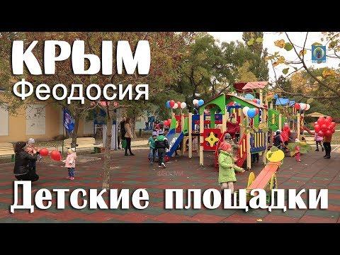 Фото новости - В Феодосии состоялось торжественное открытие детских игровых площадок