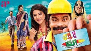 Video Ka Ka Ka Po Tamil Full Movie | Keshav | Sakshi Agarwal | MS Bhaskar | Power Star Srinivasan MP3, 3GP, MP4, WEBM, AVI, FLV Desember 2018