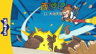 Video Journey to the West 11: Trouble in Heaven (西游记 11:大闹天宫) | Level 5 | Chinese | By Little Fox MP3, 3GP, MP4, WEBM, AVI, FLV Agustus 2018