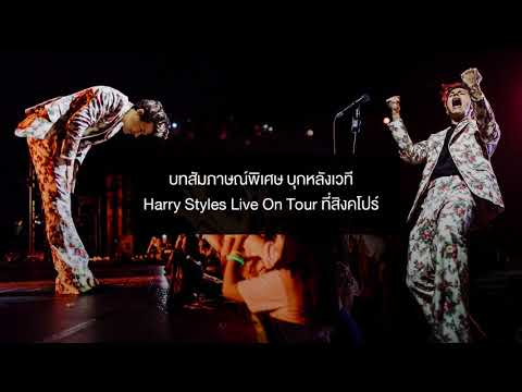 บทสัมภาษณ์พิเศษ บุกหลังเวที Harry Styles Live On T...