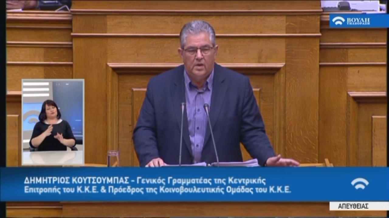 Δ.Κουτσούμπας (Πρ.Κ.Ο. ΚΚΕ)(Μέτρα εφαρμογής δημοσιον.στόχων και μεταρρυθμ.) (18/05/2017)