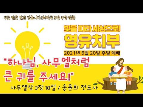 """2021년 6월 20일 차세대온라인예배 - 영유치부 """"하나님, 사무엘처럼 큰 귀를 주세요!"""""""