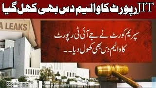 Supreme Court, JIT Report Ka Volume 10 Khol Ka Samnay La Aye - Headlines - 06:00 PM - 21 July 2017