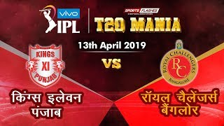 Punjab vs Bangalore T20   Live Scores and Analysis   IPL 2019