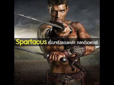 Spatacus เรื่องราวก่นอมาทำเป็นซีรี่!