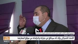 الاتحاد الاشتراكي يؤكد أنه سيدافع عن خياراته والتزاماته من موقع المعارضة