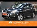 Toyota RAV 4 купил и нет проблем. Вот почему его выбирают!