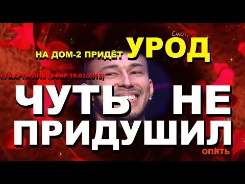 ДОМ 2 НОВОСТИ раньше эфира 13 марта 2018 (эфир 19.03.2018) Чуть не ПРИДУШИЛ - DomaVideo.Ru