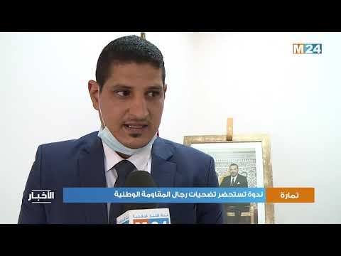 ندوة بتمارة تستحضر تضحيات رجال المقاومة الوطنية