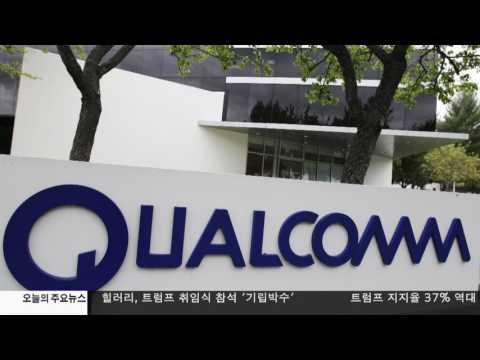 애플 '특허 갑질' 퀄컴에 10억 달러 소송 1.20.17 KBS America News