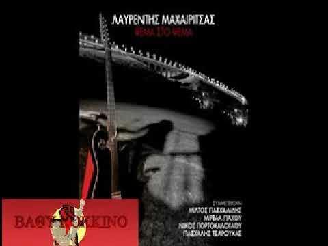 Video - Αυτό είναι το κύκνειο άσμα του Λαυρέντη Μαχαιρίτσα - Μόλις κυκλοφόρησε