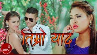 Timro Yaad - Purnakala BC & Sayal Kunwor