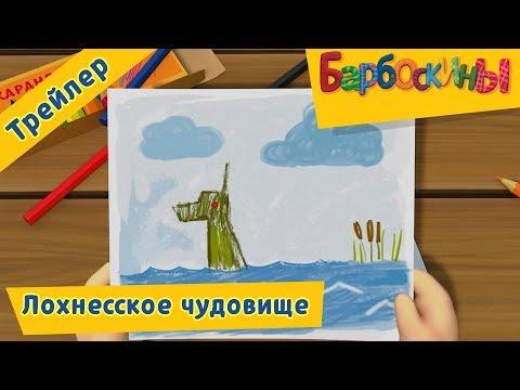 Лохнесское чудовище 💥 Барбоскины 💥 Трейлер новой 181 серии (видео)