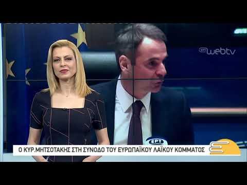 Τίτλοι Ειδήσεων ΕΡΤ3 10.00 | 21/03/2019 | ΕΡΤ