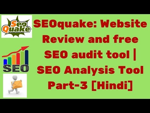 SEOquake: Website Review and free SEO audit tool | SEO Analysis Tool Part-3 [Hindi]